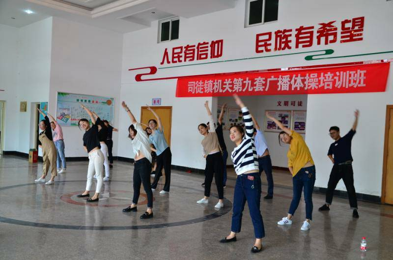 丹阳市司徒镇举办第九套广播体操培训班