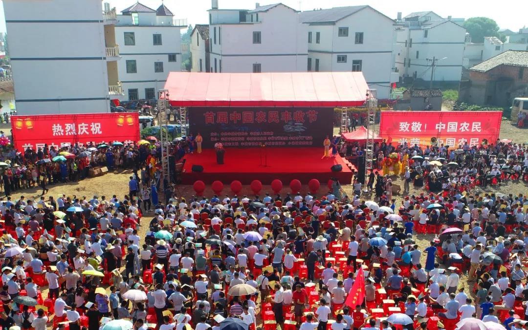 """丰城市首届""""中国农民丰收节""""开幕"""