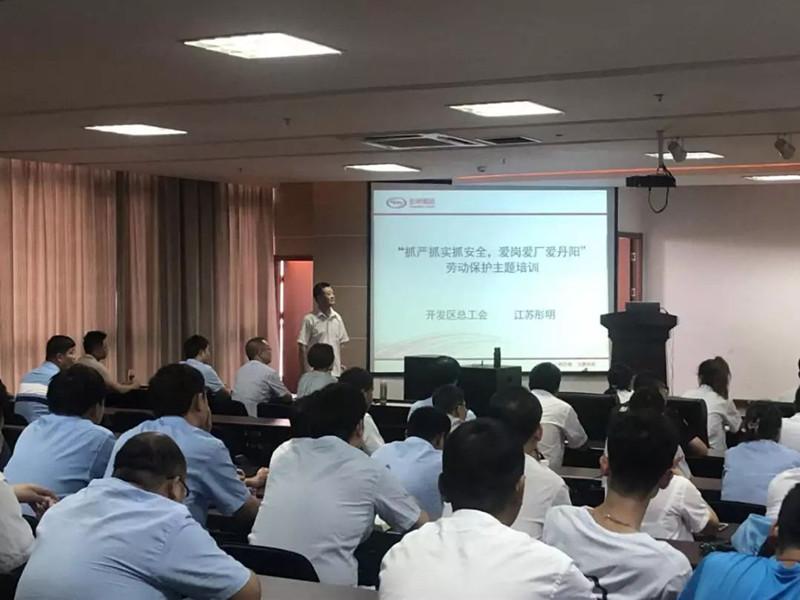 丹阳开发区总工会开展送培训进企业活动