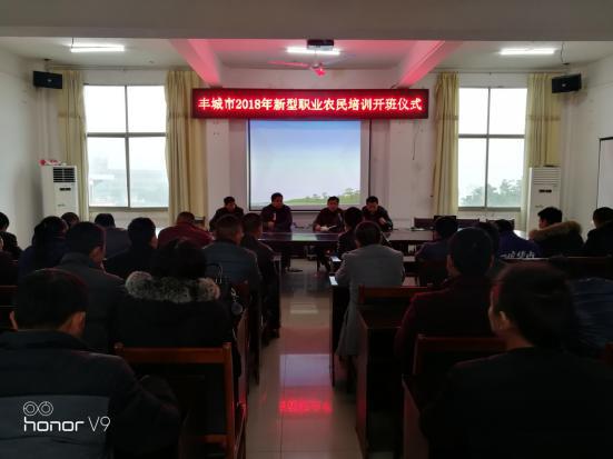 丰城市第1期新型职业农民培训班开班