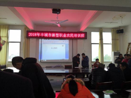 丰城市第2期新型职业农民培训班开班