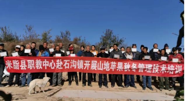 米脂县职教中心开展山地苹果秋冬管理技术培训