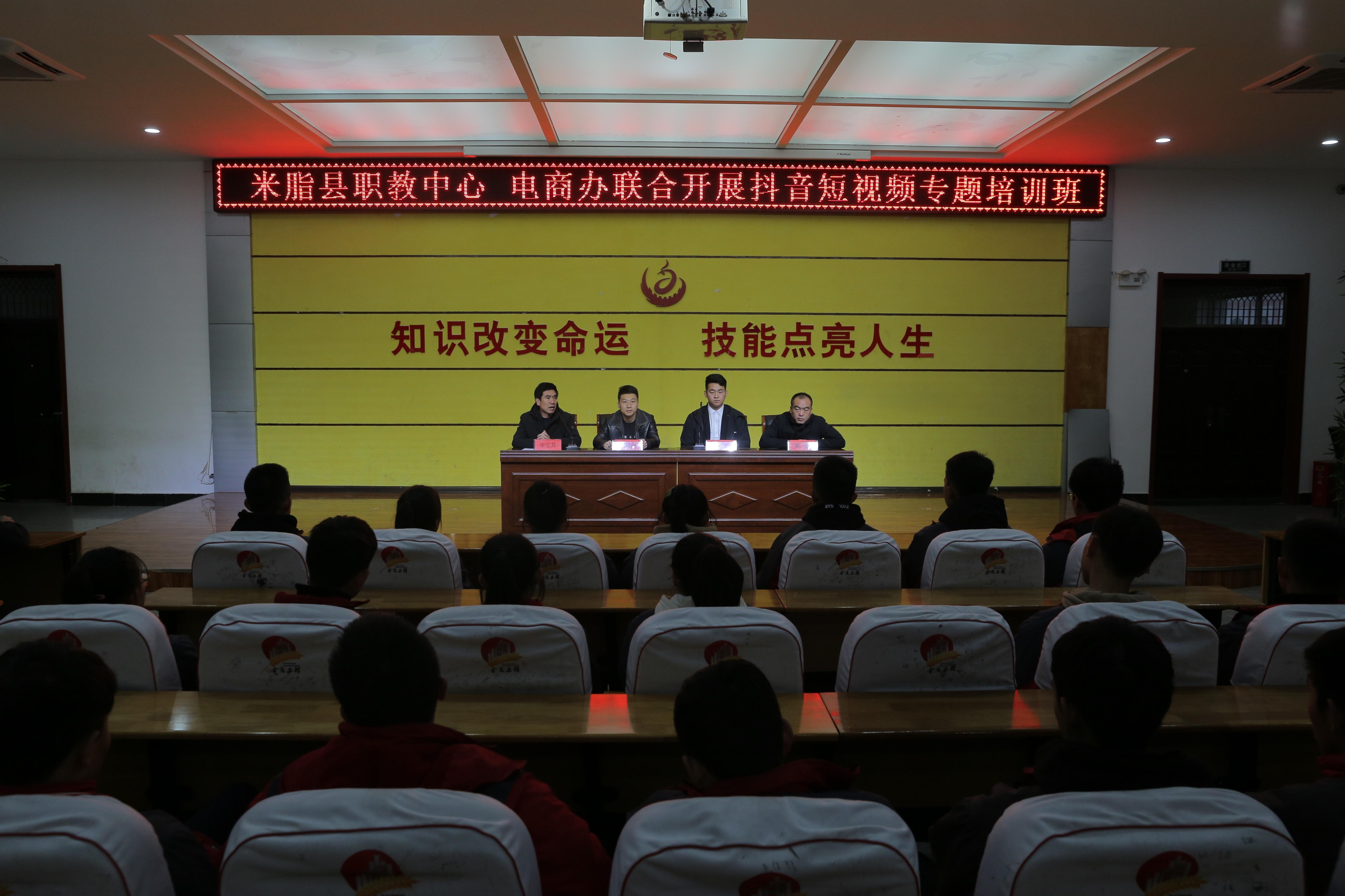 米脂县职教中心举办抖音短视频制作专题培训会