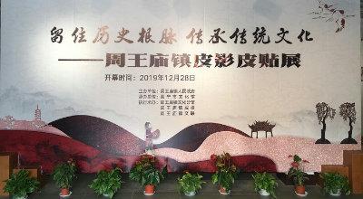 留住历史根脉 传承传统文化——周王庙镇皮影皮贴展正式开展