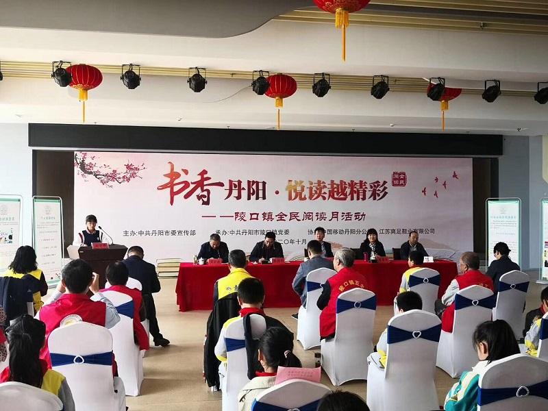 丹阳市陵口镇举办全民阅读月暨全民终身学习活动周启动仪式