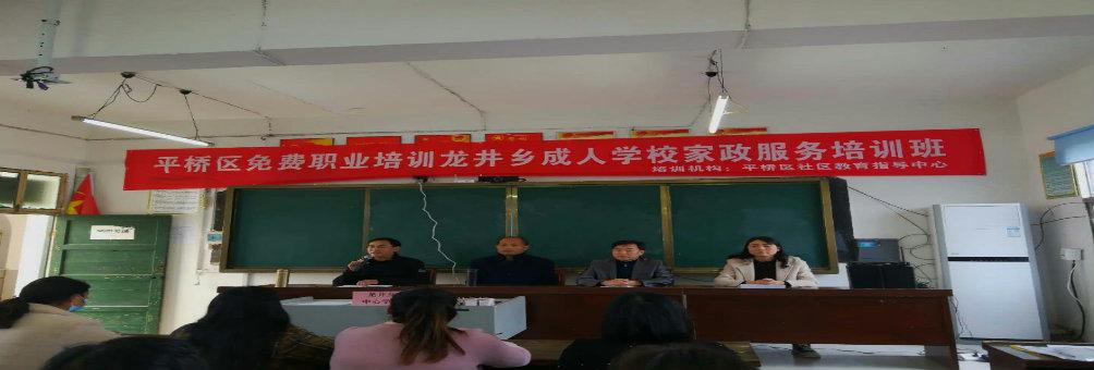 平桥区免费职业培训龙井乡成人学校家政服务专业开班
