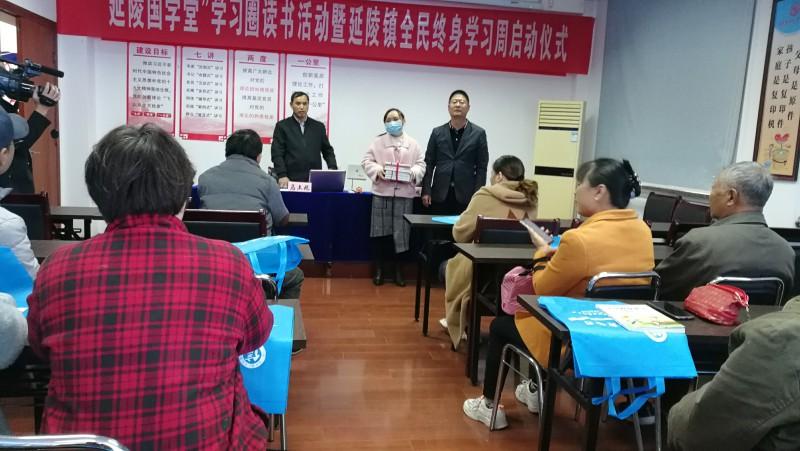延陵镇举办全民终身学习活动周启动仪式