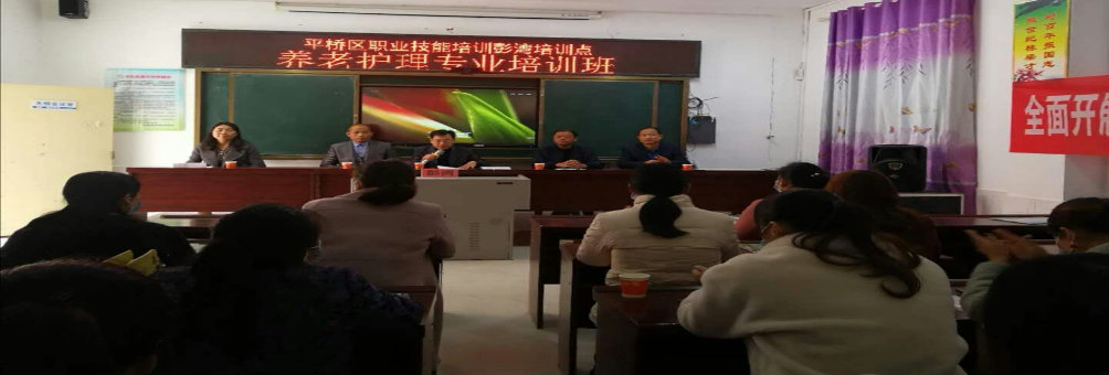 平桥区免费职业培训彭湾乡养老护理专业培训班顺利进行