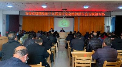 【平度社区教育】市委宣讲团走进古岘镇宣讲党的十九届五中全会精神