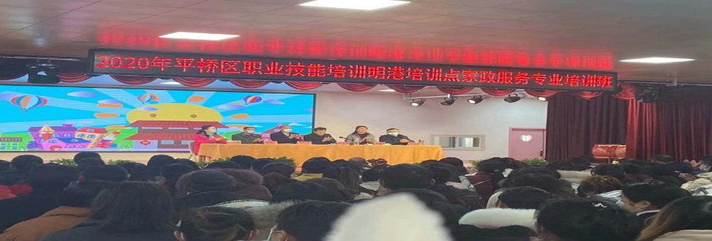 平桥区社区教育明港镇家政服务培训班圆满成功