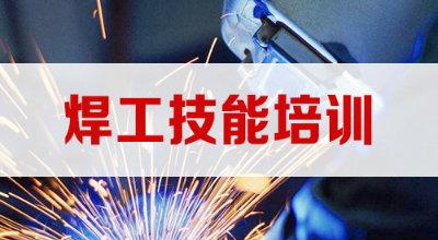 加强企业职工技能  焊工培训再开班