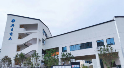 安吉县社区教育学院