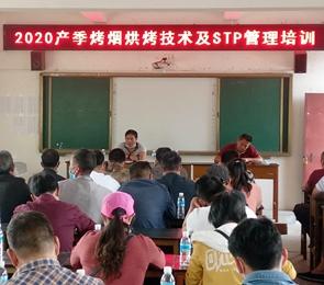 弄璋职成教中心协助开展2020年产季烤烟烘烤技术培训