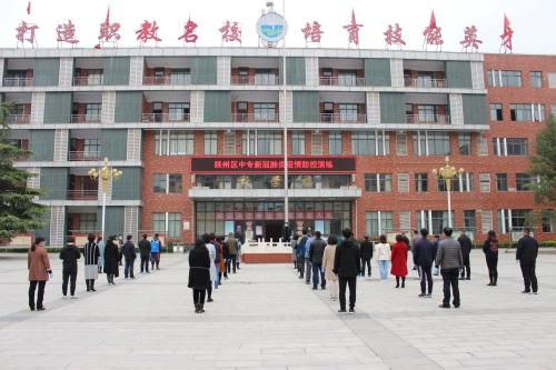 陕州区中专开展新冠肺炎疫情防控演练活动