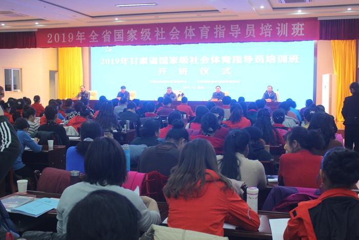 2019年甘肃省国家级社会体育指导员培训班在高台县举办