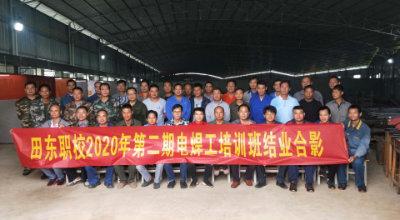 田东职业技术学校2020年第二期电焊工成功开班