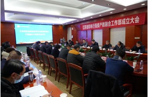 江苏省机电职业教育行业指导委员会产教融合工作部在健雄职业技术学院成立
