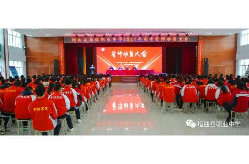 垣曲县高级职业中学隆重举行2021年高考誓师动员大会,点燃师生备战激情