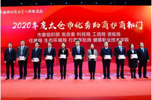 苏州健雄职业技术学院获评太仓市优秀助商护商部门